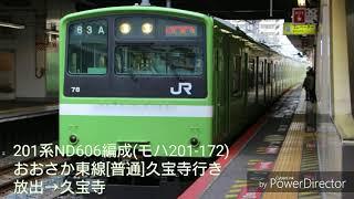 ⚠【走行音】JR西日本201系ND606編成(モハ201-172)おおさか東線[普通]久宝寺行き 放出→久宝寺