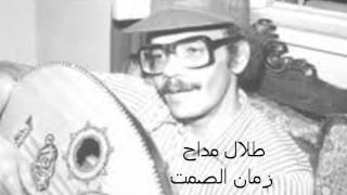 طلال مداح زمان الصمت حفلة دمشق 1979