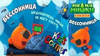 Детский уголок/Kids'Corner МиМиМишки БЕССОННИЦА! Как ЛЕЧИТЬ Бессонницу? Знает ТУЧКА Детское видео