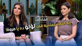 إيه اللي انتي عملتيه في لؤلؤ ده يا مروة؟ مي عمر وهدير عبد الناصر مع منى الشاذلي