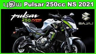 புதிய Bajaj Pulsar 250 CC | 2021 | Expected Price | Triple spark Ignition | DTS-i | Dual Channel