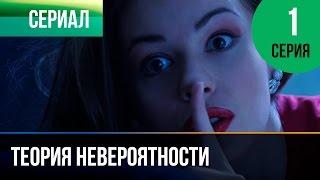 ▶️ Теория невероятности 1 серия - Мелодрама | Фильмы и сериалы - Русские мелодрамы