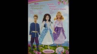 Вълшебната книга за Барби - Есен Зима 2007