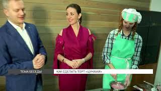 Мастер класс торт Цунами
