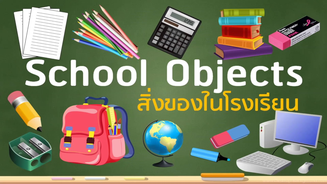 คำศัพท์ภาษาอังกฤษ เครื่องเขียน อุปกรณ์การเรียน โรงเรียน l School Objects Vocabulary
