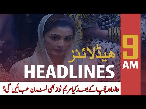 ARY News Headlines | LHC hears Maryam Nawaz's plea for name removal from ECL | 9 AM | 9 Dec 2019