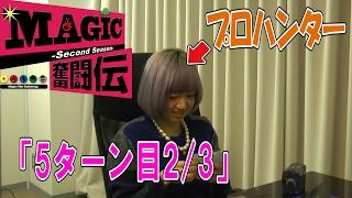 【MTG】Magic:The Gathering_5ターン目2/3 MAGIC奮闘伝2nd season[by ARROWS-SCREEN]