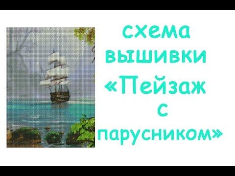☸ Схема вышивки Пейзаж с парусником ☸