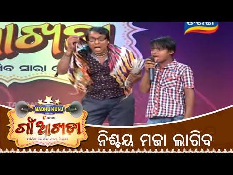 ନିଶ୍ଚୟ ମଜା ଲାଗିବ | Gaon AKhada | Singing Performance | Papu Pom Pom | Tarang TV