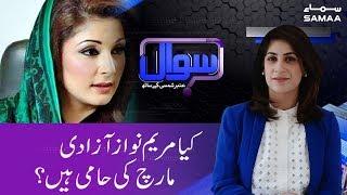 Kia Maryam Nawaz Azadi march ki hami hain? | SAMAA TV | 10 Oct 2019