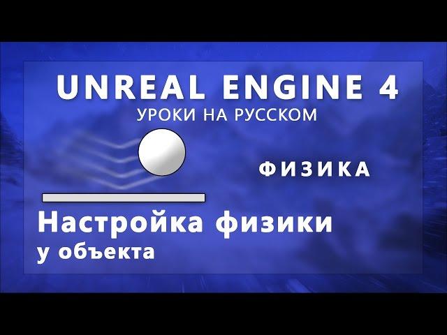 Физика Unreal Engine 4 - Настройка физики у объекта