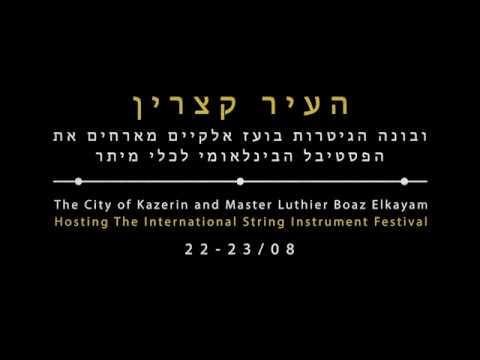 הפסטיבל הבינלאומי לכלי מיתר בקצרין - The International String Instrument Festival