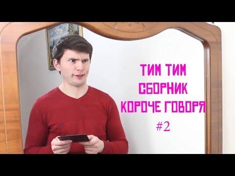 ТИМ ТИМ СБОРНИК КОРОЧЕ ГОВОРЯ #2