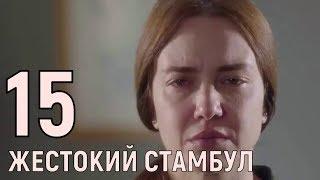 Жестокий Стамбул 15 серия русская озвучка (Турецкий сериал анонс с фрагментами)