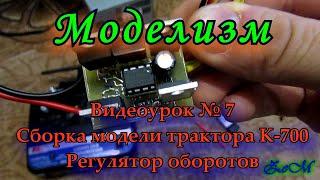 Видеоурок № 7 Сборка модели трактора К-700 (регулятор оборотов)