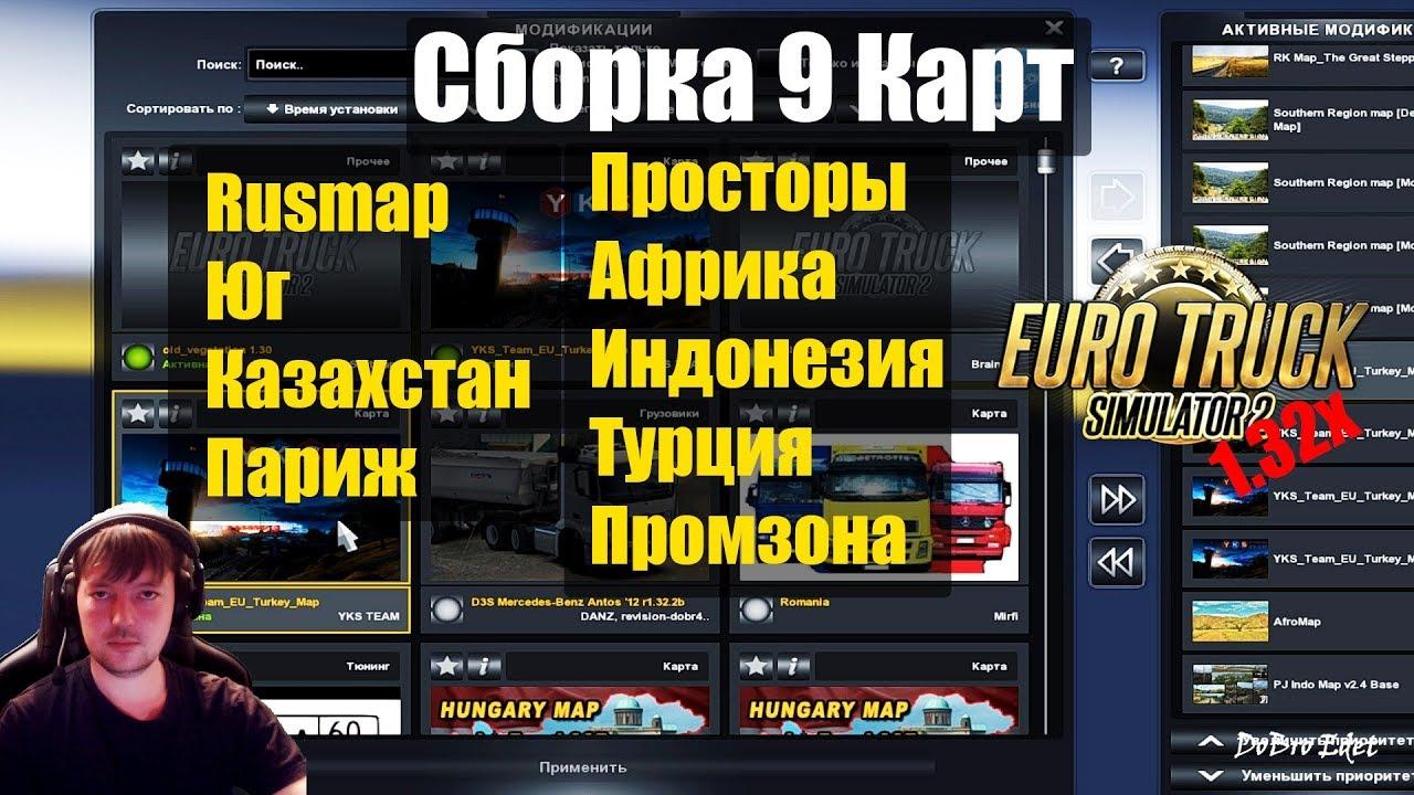 моды на евро трек 1.32