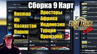 ETS2 х Сборка 9 карт для Euro Truck Simulator 2 Install Map Euro Truck Simulator 2