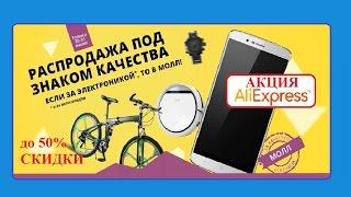 видео Акции и распродажи AliExpress