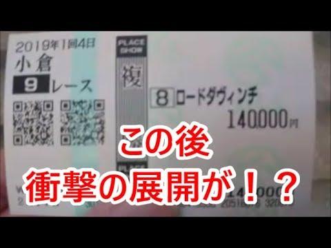 【競馬に人生賭けた】フェブラリーsより税金の勉強!?編