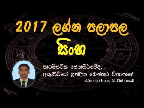 2017 lagna plapala - Indika Benthara Vithanage - Sinha