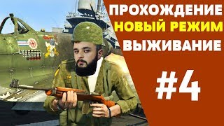 World war 2 ►РЕЖИМ ВЫЖИВАНИЯ| by Boroda Game