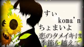 Download 【Nico Nico Chorus 合唱】Sarishinohara / サリシノハラ MP3 song and Music Video