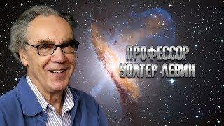 Уолтер Левин о физике, искусстве, секретах преподавания и главных загадках Вселенной [Vert Dider]