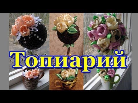 Топиарий (Topiary) смотреть в хорошем качестве