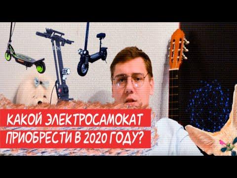 ⚡ Какой электросамокат выбрать в 2020 году? Электротранспорт в тренде!