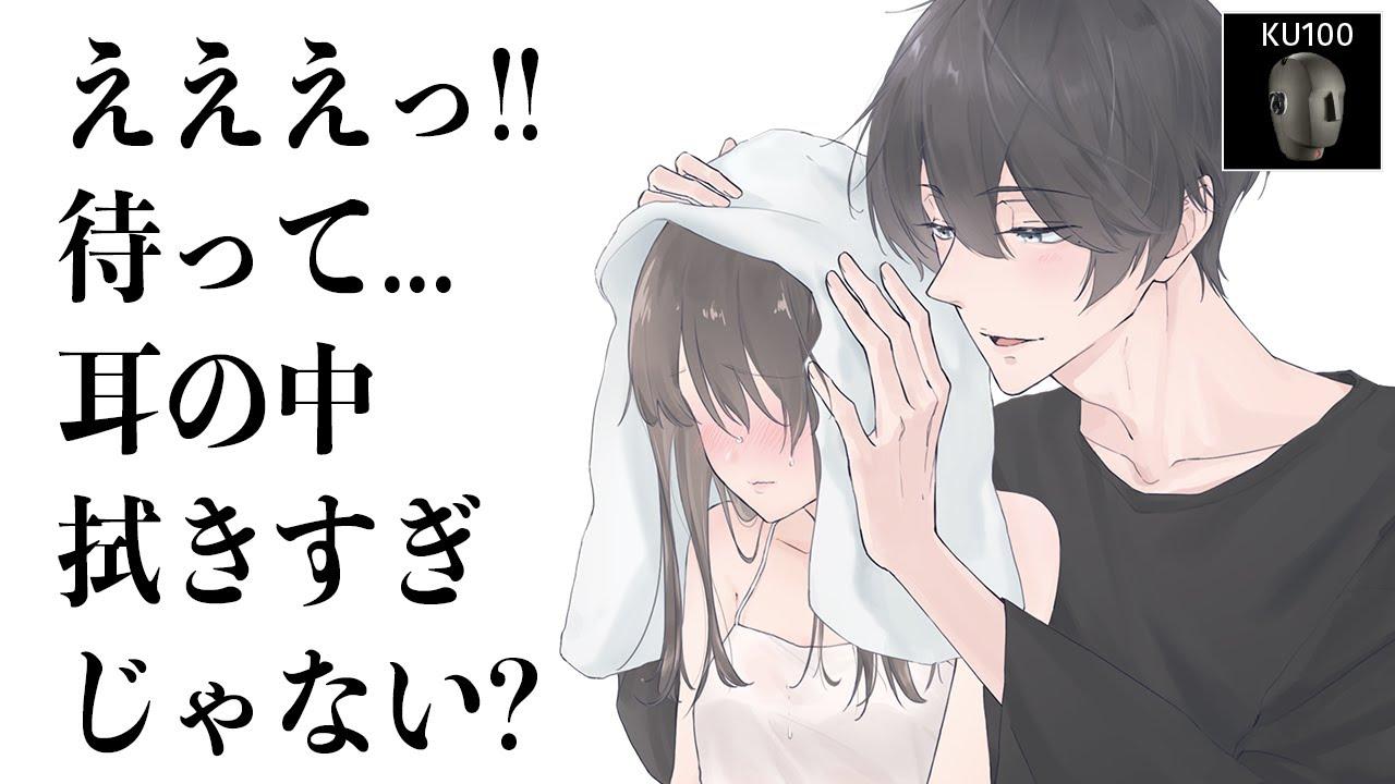 【ASMR】雨の日に、男友達からたくさん耳の中を拭いてもらいました...【女性向けシチュエーションボイス/KU100】