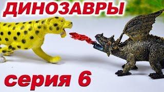 ДИНОЗАВРЫ. Динозавры против Диких Животных Серия 6 | Мультик про динозавров на русском | Игрушки ТВ