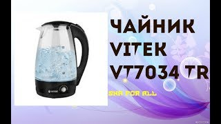 Обзор на Чайник VITEK VT-7034 TR Распаковка