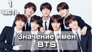 Значения имён мемберов BTS! И как формируются корейские имена