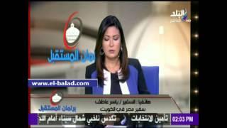 بالفيديو.. سفير مصر بالكويت: 4 آلاف ناخب شاركوا في أول يوم تصويت بالمرحلة الثانية لانتخابات البرلمان