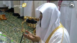 4. Ramazan 1436  Şeyh Halid el Ghamdi Duygusal Dua 21/Haziran/2015HD