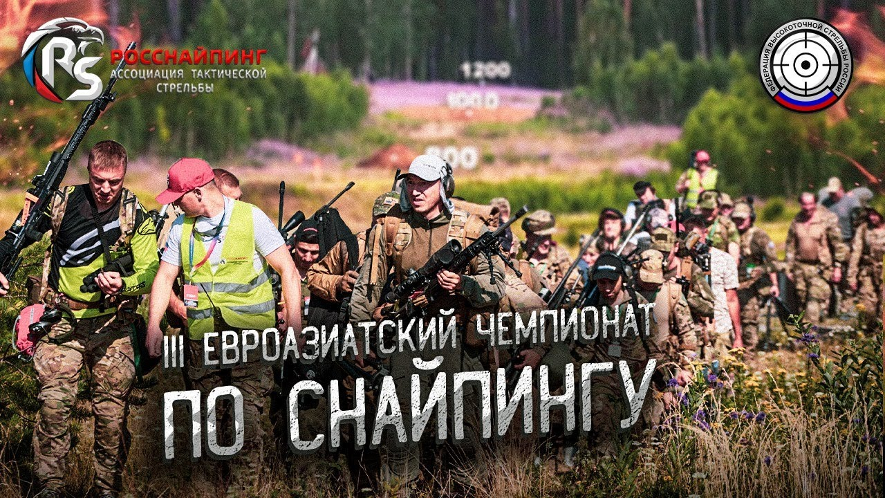 III Евроазиатский чемпионат по снайпингу (2020)