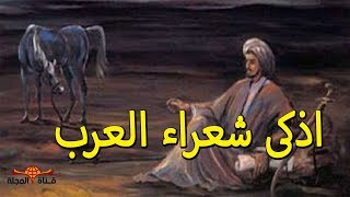 اذكى شعراء العرب في الهجاء لم يسلم احد منه - اكتشف حقائق لا تعرفها عن  جرير بن عطية الكلبي