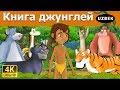Книга джунглей | узбек мультфильм | узбекча мультфильмлар | узбек эртаклари