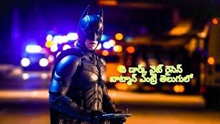 The Dark Knight Rises Telugu First Appearance Of Batman