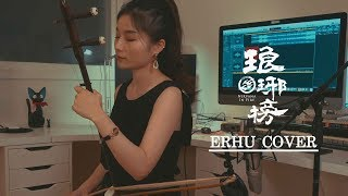 중드 추천음악 랑야방OST - 홍안구 얼후 커버 (琅琊榜OST- 紅顏舊,Nirvana In Fire - Hong Yan Jiu) ERHU COVER