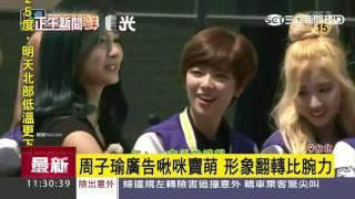 周子瑜廣告啾咪賣萌 形象翻轉比腕力|三立新聞台