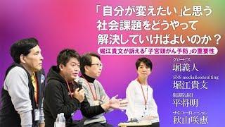 ウェブ: http://globis.jp/ サキコーポレーション・秋山氏×衆議院議員...