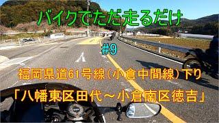 バイクでただ走るだけ#9「福岡県道61号線(小倉中間線)八幡東区田代~小倉南区徳吉」