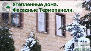 ФАСАДНЫЕ ТЕРМОПАНЕЛИ. КАК БЫСТРО УТЕПЛИТЬ ДОМ ПЕНОПЛАСТОМ.(Узнайте самый быстрый и легкий метод утепления дома пенопластом. Утеплите дом фасадными термопанелями..., 2015-06-22T12:20:06.000Z)