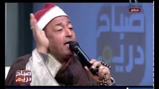 صباح دريم | مدح «أشرف الخلق» على أنغام رائعة أم كلثوم «أنت عمري» مع المنشد وحيد وجدي عدايل