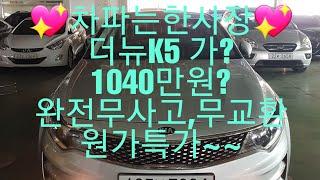 [안산중고차] 기아 더뉴k5 실키로수 : 9만km 20…