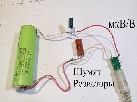 Тепловой и токовый шум резистора.Что это и как услышать этот шум.
