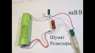 Скачать Тепловой и токовый шум резистора Что это и как услышать этот шум