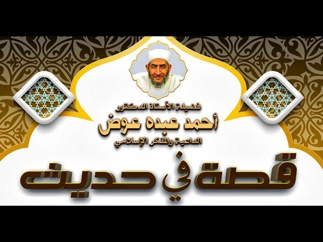 قصة فى حديث 77 | السلام عليكم ورحمة الله وبركاته