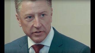 КУРТ ВОЛКЕР: новые поставки оружия Украине возможны Пограничная ZONA Автор Егор Куроптев
